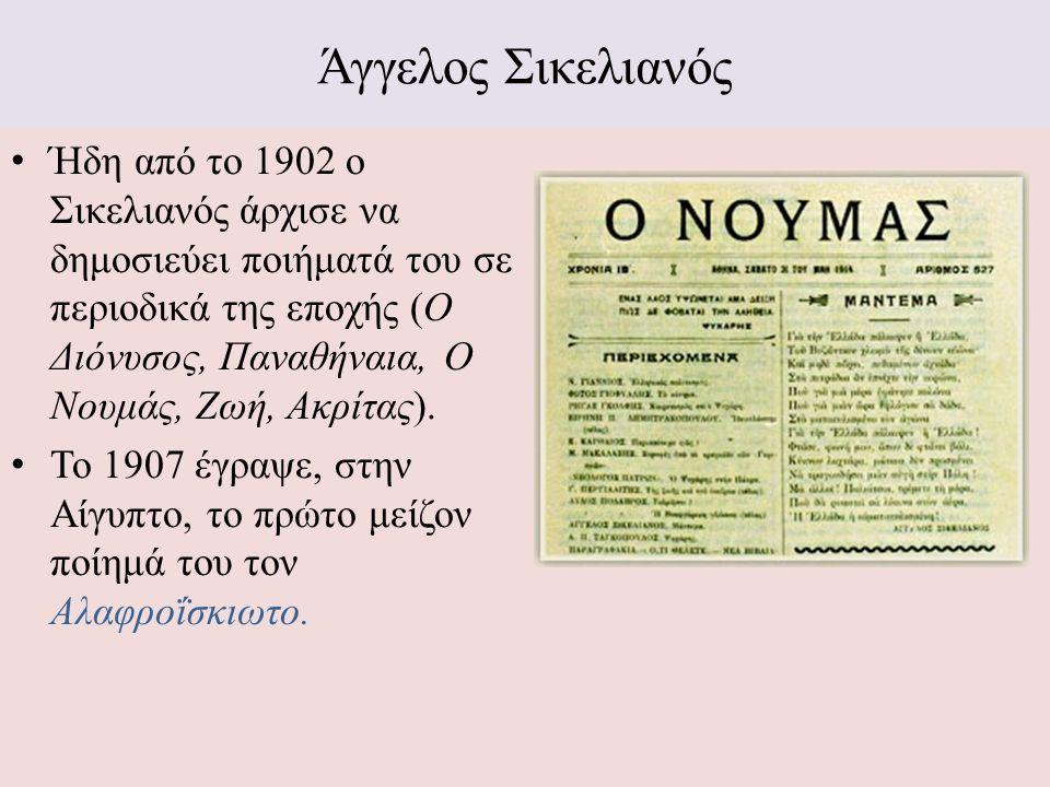 Άγγελος Σικελιανός Ήδη από το 1902 ο Σικελιανός άρχισε να δημοσιεύει ποιήματά του σε περιοδικά της εποχής (Ο Διόνυσος, Παναθήναια, Ο Νουμάς, Ζωή, Ακρί