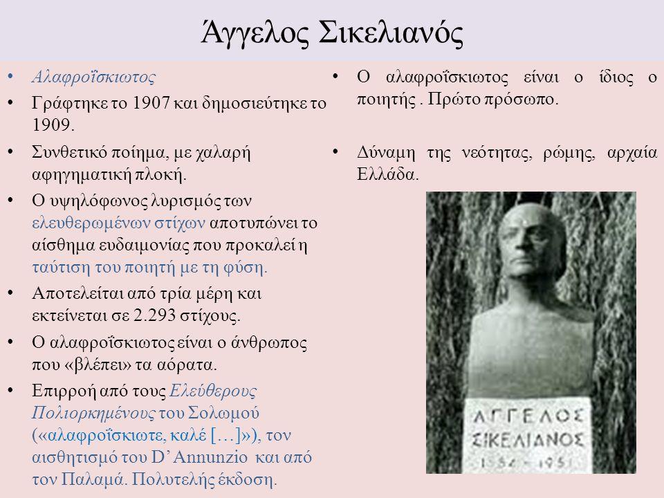 Άγγελος Σικελιανός Αλαφροΐσκιωτος Γράφτηκε το 1907 και δημοσιεύτηκε το 1909. Συνθετικό ποίημα, με χαλαρή αφηγηματική πλοκή. Ο υψηλόφωνος λυρισμός των
