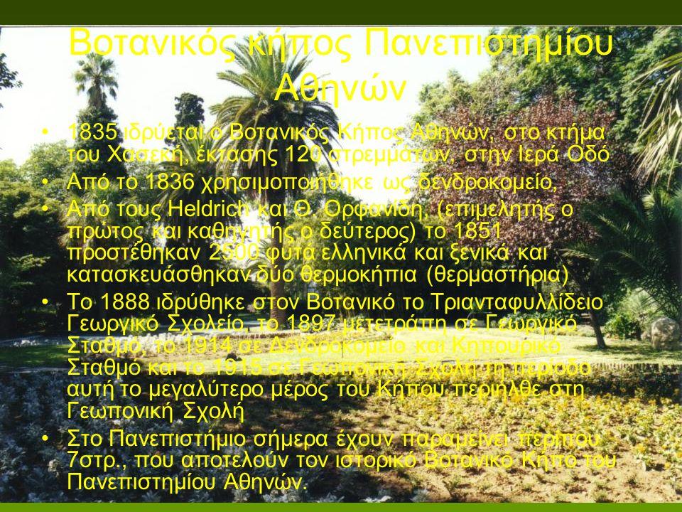 1835 ιδρύεται ο Βοτανικός Κήπος Αθηνών, στο κτήμα του Χασεκή, έκτασης 120 στρεμμάτων, στην Ιερά Οδό Από το 1836 χρησιμοποιήθηκε ως δενδροκομείο, Από τους Heldrich και Θ.