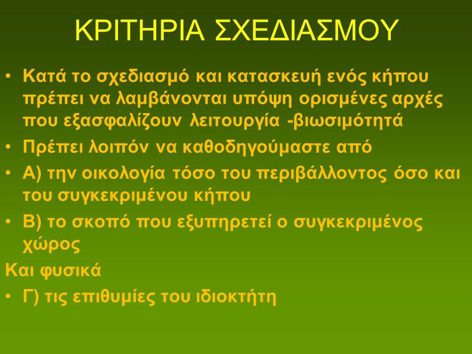 Εναλλακτικές λύσεις για εδαφοκάλυψη Τόσο η ελληνική χλωρίδα όσο και παλαιότερες εικόνες από παραδοσιακούς ελληνικούς κήπους δίνουν παραδείγματα ωραιότερων οικονομικότερων και ευκολότερων λύσεων εδαφοκάλυψης