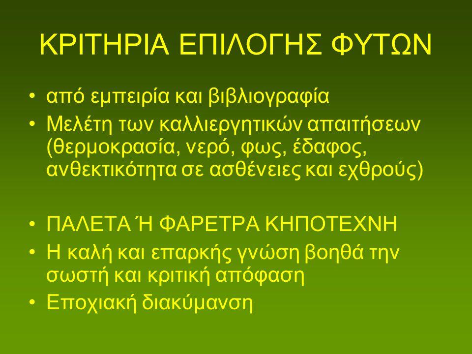 Φυτά ιθαγενή της Ελλάδος Φυτά τα οποία έχουν ως τόπο καταγωγής την ελληνική επικράτεια ή την ευρύτερη Μεσογειακή λεκάνη Τα είδη αυτά είναι άριστα εγκλιματισμένα στις κλιματικές συνθήκες, πολύ ανθεκτικά σε εχθρούς και ασθένειες και απαιτούν ελάχιστες φροντίδες