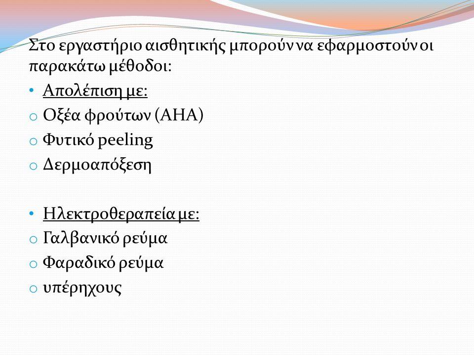 Στο εργαστήριο αισθητικής μπορούν να εφαρμοστούν οι παρακάτω μέθοδοι: Απολέπιση με: o Οξέα φρούτων (AHA) o Φυτικό peeling o Δερμοαπόξεση Ηλεκτροθεραπεία με: o Γαλβανικό ρεύμα o Φαραδικό ρεύμα o υπέρηχους
