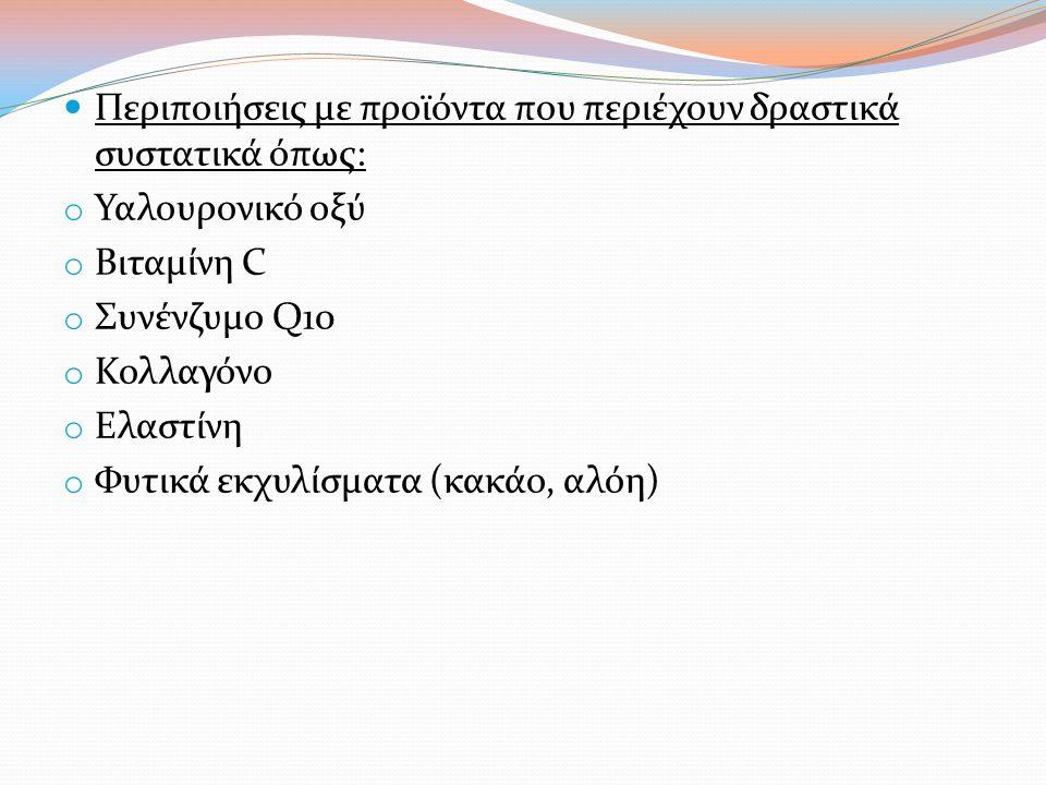 Περιποιήσεις με προϊόντα που περιέχουν δραστικά συστατικά όπως: o Υαλουρονικό οξύ o Βιταμίνη C o Συνένζυμο Q10 o Κολλαγόνο o Ελαστίνη o Φυτικά εκχυλίσματα (κακάο, αλόη)
