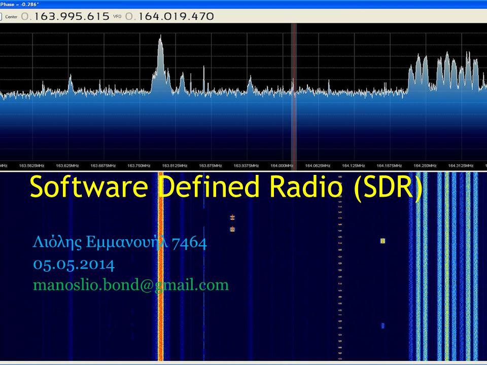 Τι είναι γενικά το SDR.