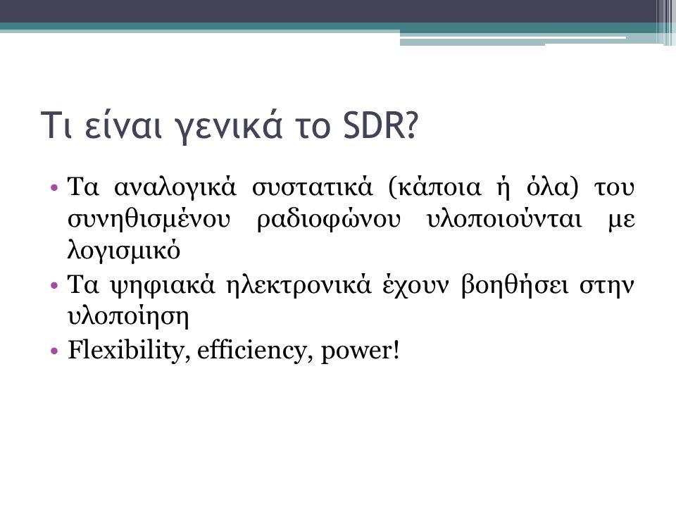 Τι είναι γενικά το SDR? Τα αναλογικά συστατικά (κάποια ή όλα) του συνηθισμένου ραδιοφώνου υλοποιούνται με λογισμικό Tα ψηφιακά ηλεκτρονικά έχουν βοηθή