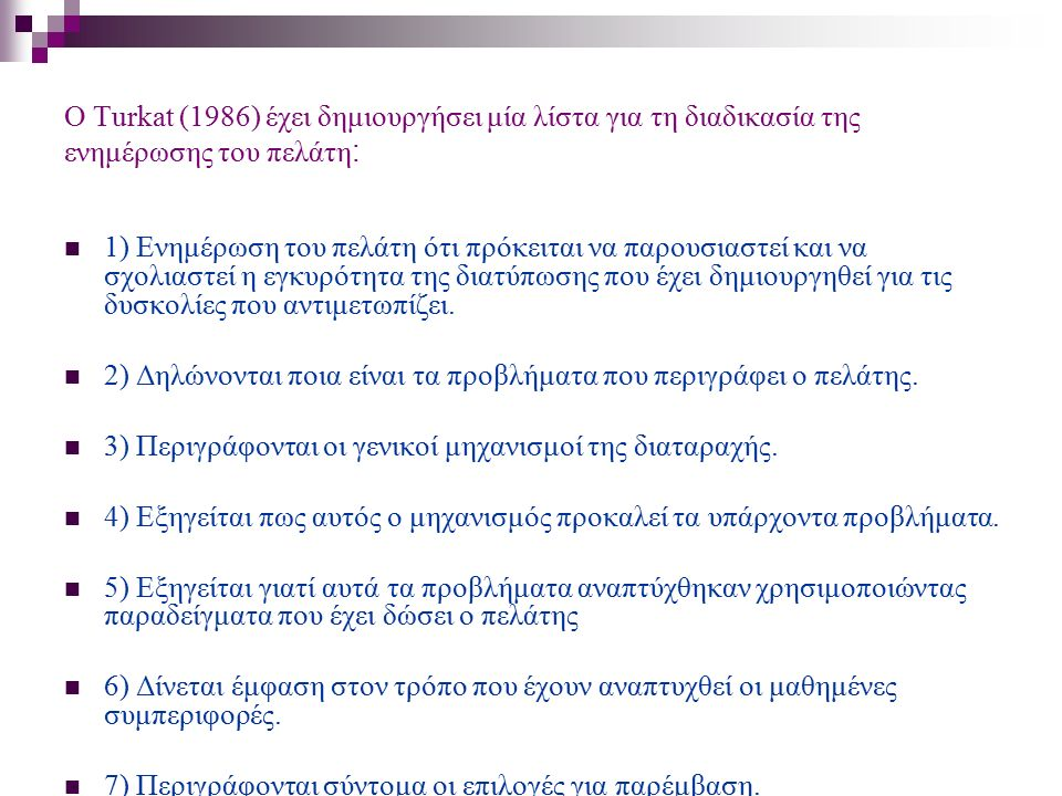 Ο Turkat (1986) έχει δημιουργήσει μία λίστα για τη διαδικασία της ενημέρωσης του πελάτη : 1) Ενημέρωση του πελάτη ότι πρόκειται να παρουσιαστεί και να