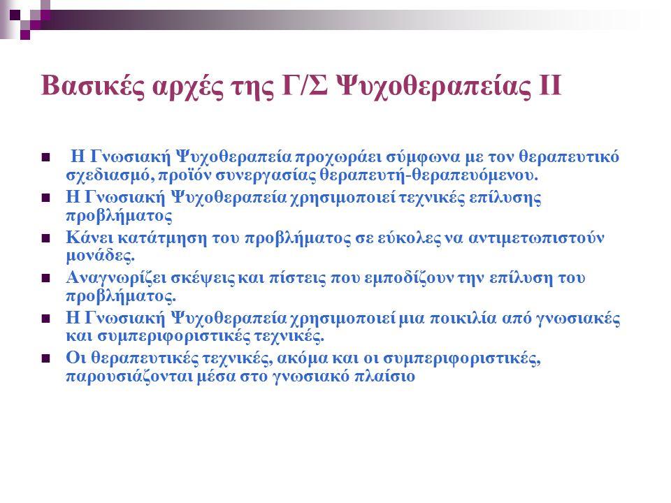 Βασικές αρχές της Γ/Σ Ψυχοθεραπείας ΙΙ Η Γνωσιακή Ψυχοθεραπεία προχωράει σύμφωνα με τον θεραπευτικό σχεδιασμό, προϊόν συνεργασίας θεραπευτή-θεραπευόμε