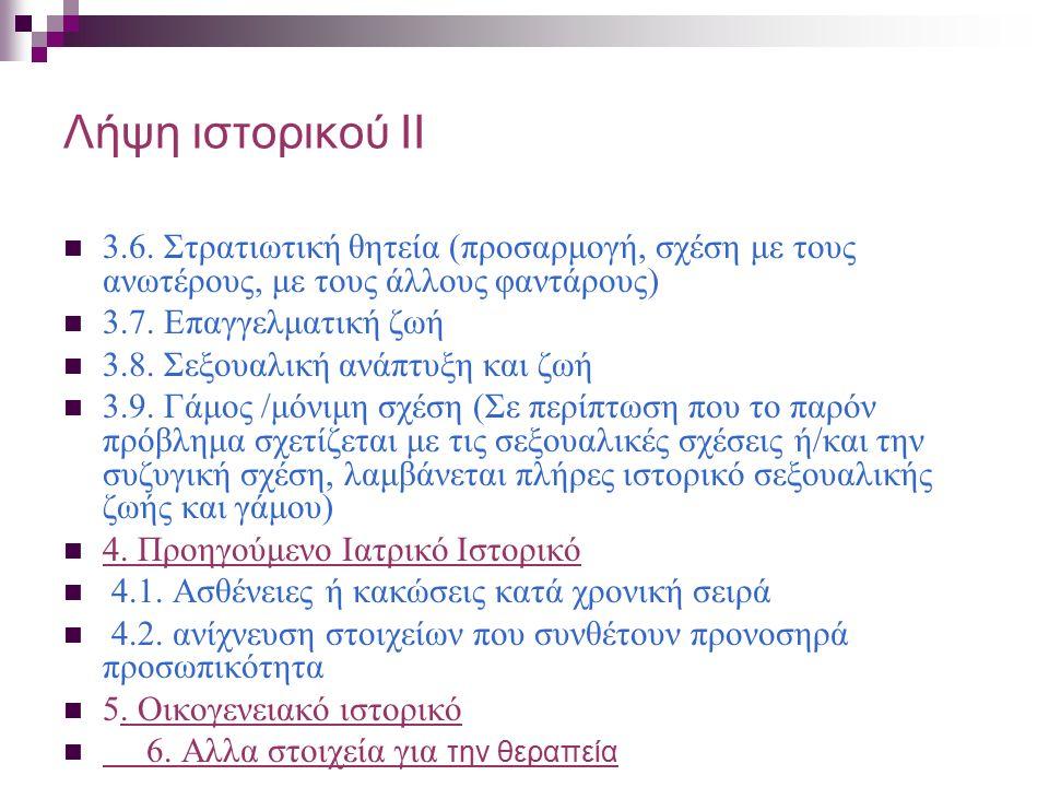 Λήψη ιστορικού ΙΙ 3.6.