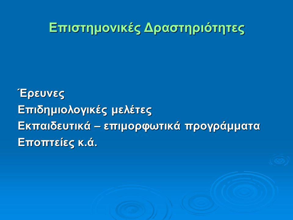 Επιστημονικές Δραστηριότητες Έρευνες Επιδημιολογικές μελέτες Εκπαιδευτικά – επιμορφωτικά προγράμματα Εποπτείες κ.ά.