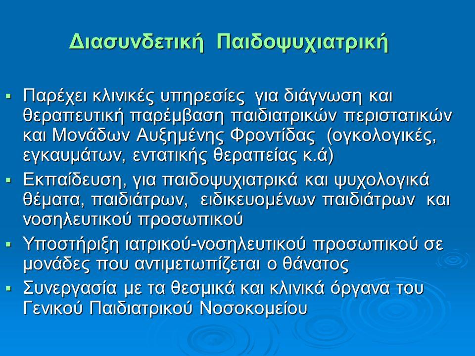 Εξωτερικά Ιατρεία Εξωτερικά Ιατρεία Αντιμετωπίζονται : Αντιμετωπίζονται :  Ψυχιατρικά προβλήματα ( Άγχος, κατάθλιψη, ΔΕΠ-Υ, Αναπτυξιακές Διαταραχές κ.ά.