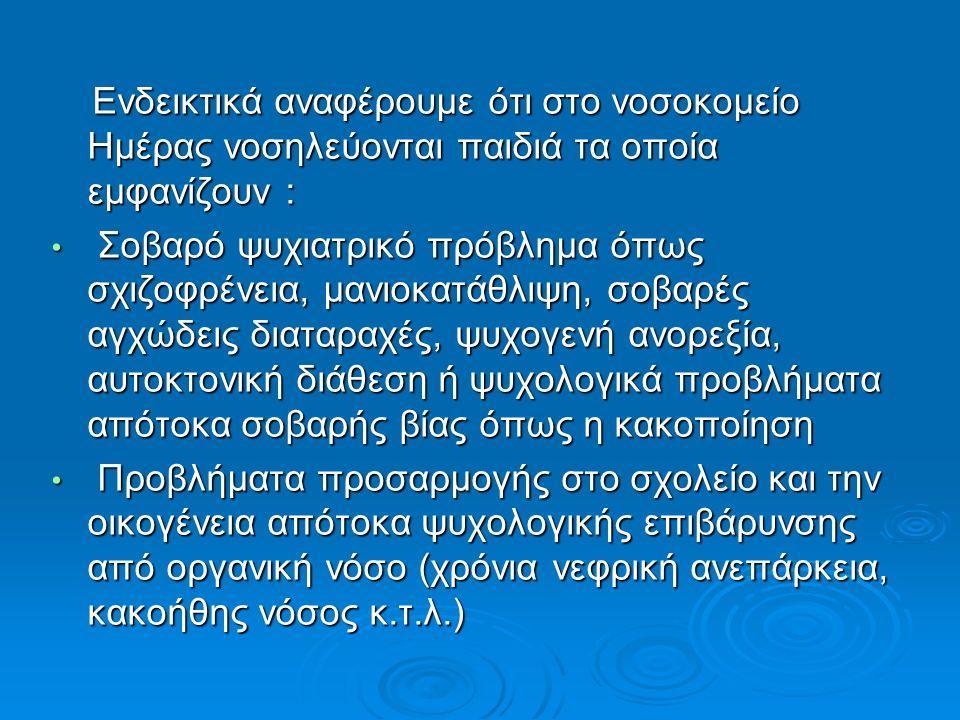 Ειδικό Κέντρο Εξειδικευμένης Περίθαλψης - Κέντρο  Ημέρας Πρώιμης Παρέμβασης για Παιδιά με Διάχυτη Διαταραχή της Ανάπτυξης- ( Φάσμα Αυτισμού) Αφορά παιδιά με αναπτυξιακή διαταραχή ( μετρίου ή ελαφρού βαθμού ) τα οποία χρειάζονται εξειδικευμένο πρόγραμμα κοινωνικοποίησης.