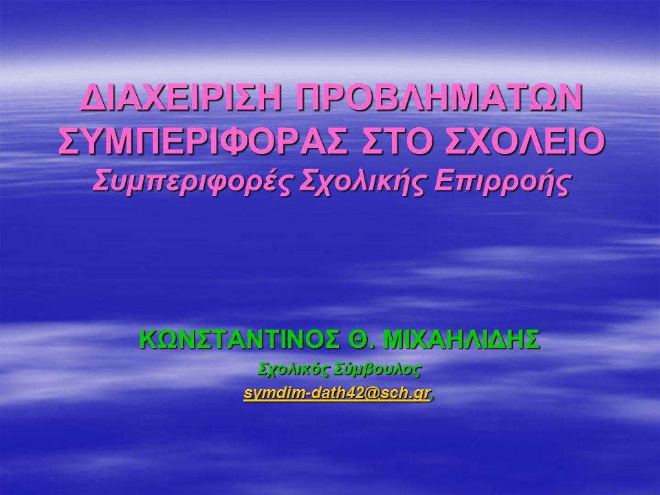 ΕΚΠΑΙΔΕΥΤΙΚΗ ΠΡΑΓΜΑΤΙΚΟΤΗΤΑ ΓΙΑ ΤΗΝ ΠΡΟΒΛΗΜΑΤΙΚΗ ΣΥΜΠΕΡΙΦΟΡΑ Κοινωνικο – ψυχολογικοι μηχανισμοί  Αυτοεκπληρούμενη προφητεία  Κρυφό Πρόγραμμα  Ετικετοποίηση Κοινωνικές αναπαραστάσεις (γνώμες, στάσεις, στερεότυπα) Περιθωριοποίηση, κοινωνικός και σχολικός αποκλεισμός, στιγματισμός