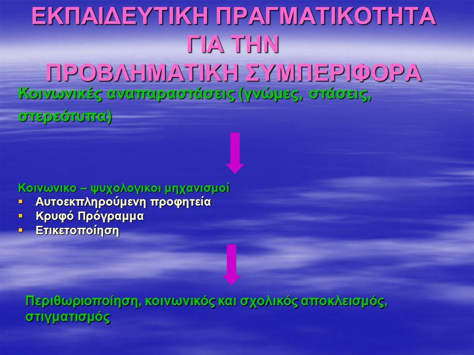 ΔΙΑΤΑΡΑΧΗ ΔΙΑΓΩΓΗΣ  Παιδιά με μη καταστροφική επιθετική συμπεριφορά )πείσμα, αντιδραστικότητα, λεκτικοί διαπληκτισμοί  Παιδιά με φανερή καταστροφική συμπεριφορά (άσκηση σωματικής βίας)  Παιδιά με συγκεκαλυμμένη καταστροφική συμπεριφορά (κλοπές, ψεύδη)  Παιδιά με συγκεκαλυμμένη μη καταστροφική συμπεριφορά (χρήση ουσιών μικροαπάτες )