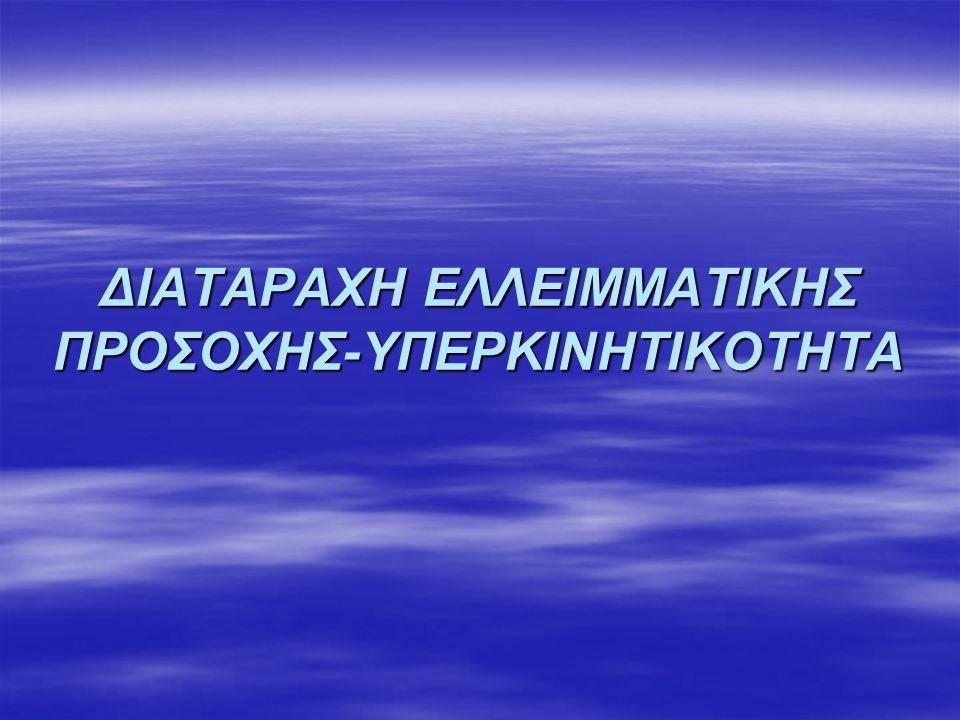 ΔΙΑΤΑΡΑΧΗ ΕΛΛΕΙΜΜΑΤΙΚΗΣ ΠΡΟΣΟΧΗΣ-ΥΠΕΡΚΙΝΗΤΙΚΟΤΗΤΑ
