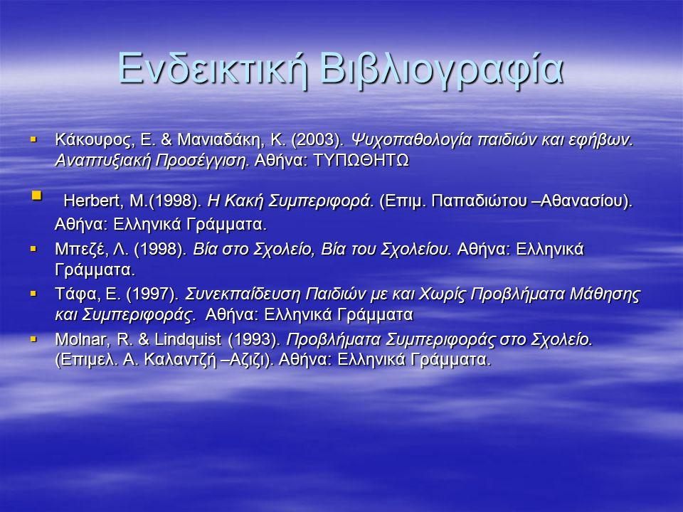 Ενδεικτική Βιβλιογραφία  Κάκουρος, Ε. & Μανιαδάκη, Κ.