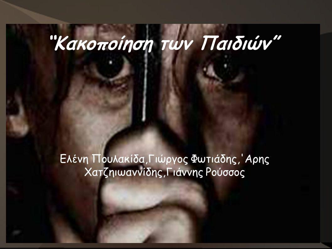 Ορισμός Κακοποίηση είναι η άσκηση βίας με σκοπό την επιβολή ελέγχου ή την υποταγή.Είναι μια επιθετική συμπεριφορά που προκαλεί τραύμα, πόνο, φόβο, δυσφορία, ενοχή και έχει πολλές αρνητικές συνέπειες για το άτομο που τη δέχεται.