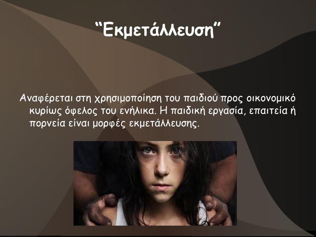Εκμετάλλευση Αναφέρεται στη χρησιμοποίηση του παιδιού προς οικονομικό κυρίως όφελος του ενήλικα.