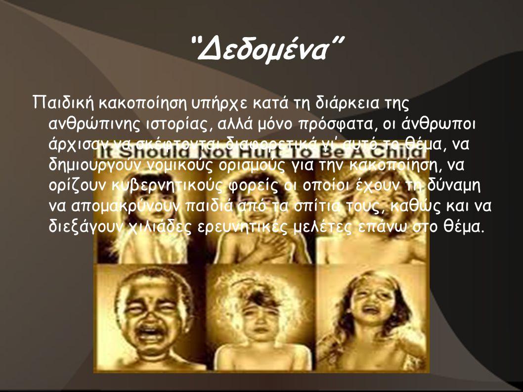 Δεδομένα Παιδική κακοποίηση υπήρχε κατά τη διάρκεια της ανθρώπινης ιστορίας, αλλά μόνο πρόσφατα, οι άνθρωποι άρχισαν να σκέφτονται διαφορετικά γι' αυτό το θέμα, να δημιουργούν νομικούς ορισμούς για την κακοποίηση, να ορίζουν κυβερνητικούς φορείς οι οποίοι έχουν τη δύναμη να απομακρύνουν παιδιά από τα σπίτια τους, καθώς και να διεξάγουν χιλιάδες ερευνητικές μελέτες επάνω στο θέμα.