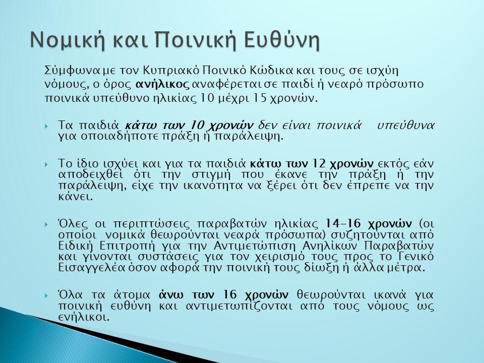 Σύμφωνα με τον Κυπριακό Ποινικό Κώδικα και τους σε ισχύη νόμους, ο όρος ανήλικος αναφέρεται σε παιδί ή νεαρό πρόσωπο ποινικά υπεύθυνο ηλικίας 10 μέχρι 15 χρονών.