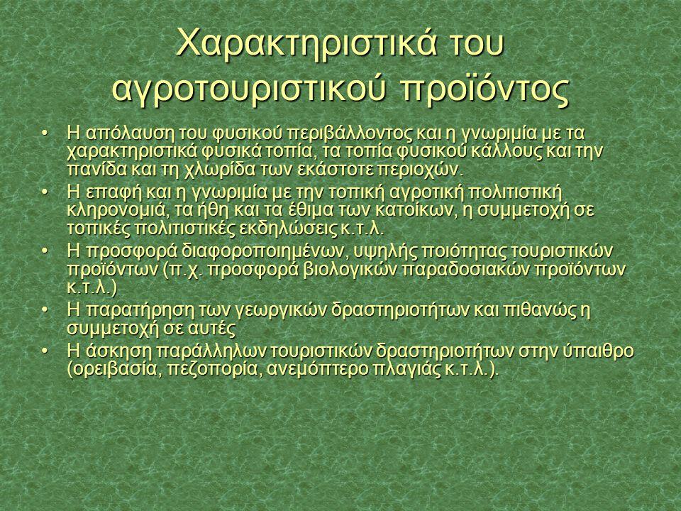 Xαρακτηριστικά του αγροτουριστικού προϊόντος Η απόλαυση του φυσικού περιβάλλοντος και η γνωριμία με τα χαρακτηριστικά φυσικά τοπία, τα τοπία φυσικού κ