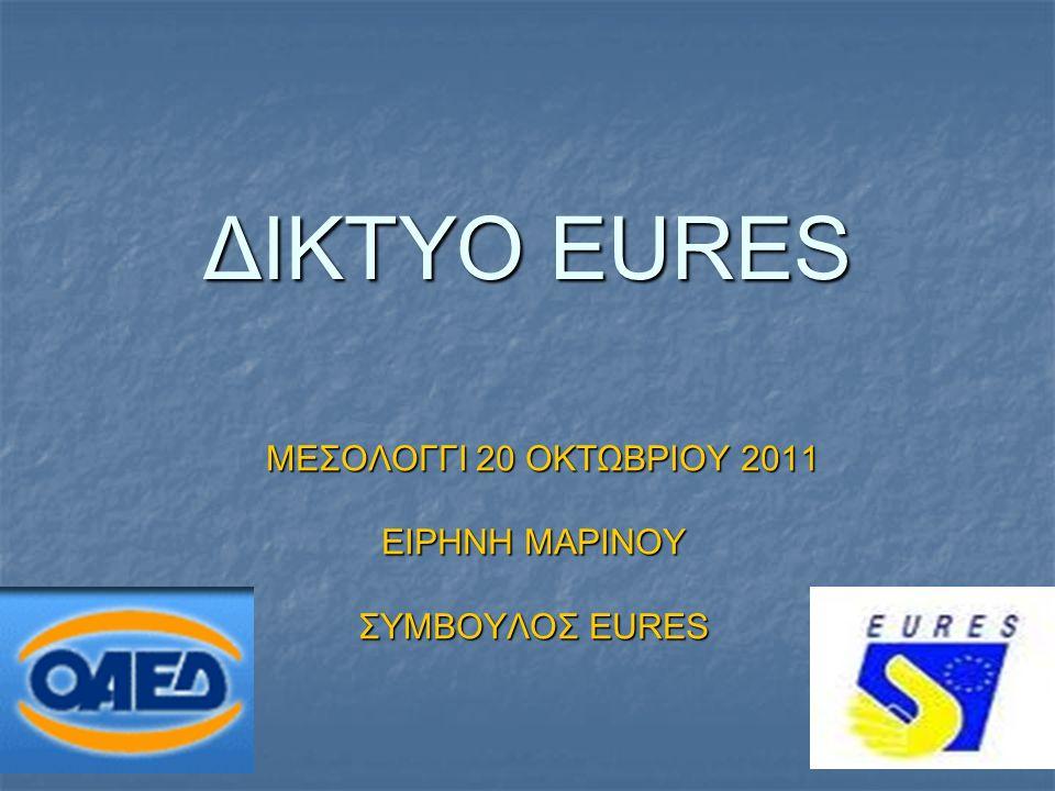 1 ΔΙΚΤΥΟ EURES ΜΕΣΟΛΟΓΓΙ 20 ΟΚΤΩΒΡΙΟΥ 2011 ΜΕΣΟΛΟΓΓΙ 20 ΟΚΤΩΒΡΙΟΥ 2011 ΕΙΡΗΝΗ ΜΑΡΙΝΟΥ ΣΥΜΒΟΥΛΟΣ EURES