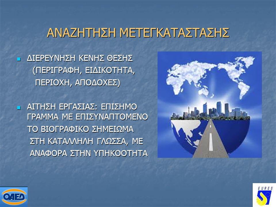31 ΑΝΑΖΗΤΗΣΗ ΜΕΤΕΓΚΑΤΑΣΤΑΣΗΣ ΔΙΕΡΕΥΝΗΣΗ ΚΕΝΗΣ ΘΕΣΗΣ ΔΙΕΡΕΥΝΗΣΗ ΚΕΝΗΣ ΘΕΣΗΣ (ΠΕΡΙΓΡΑΦΗ, ΕΙΔΙΚΟΤΗΤΑ, (ΠΕΡΙΓΡΑΦΗ, ΕΙΔΙΚΟΤΗΤΑ, ΠΕΡΙΟΧΗ, ΑΠΟΔΟΧΕΣ) ΠΕΡΙΟΧΗ, ΑΠΟΔΟΧΕΣ) ΑΙΤΗΣΗ ΕΡΓΑΣΙΑΣ: ΕΠΙΣΗΜΟ ΓΡΑΜΜΑ ΜΕ ΕΠΙΣΥΝΑΠΤΟΜΕΝΟ ΑΙΤΗΣΗ ΕΡΓΑΣΙΑΣ: ΕΠΙΣΗΜΟ ΓΡΑΜΜΑ ΜΕ ΕΠΙΣΥΝΑΠΤΟΜΕΝΟ ΤΟ ΒΙΟΓΡΑΦΙΚΟ ΣΗΜΕΙΩΜΑ ΤΟ ΒΙΟΓΡΑΦΙΚΟ ΣΗΜΕΙΩΜΑ ΣΤΗ ΚΑΤΑΛΛΗΛΗ ΓΛΩΣΣΑ, ΜΕ ΣΤΗ ΚΑΤΑΛΛΗΛΗ ΓΛΩΣΣΑ, ΜΕ ΑΝΑΦΟΡΑ ΣΤΗΝ ΥΠΗΚΟΟΤΗΤΑ ΑΝΑΦΟΡΑ ΣΤΗΝ ΥΠΗΚΟΟΤΗΤΑ