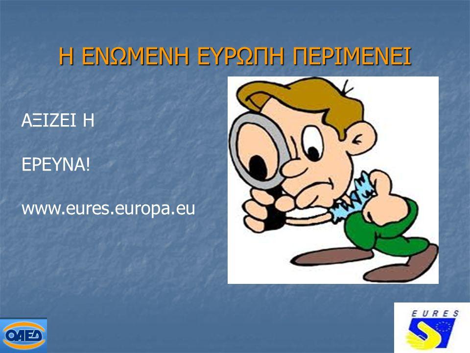 37 H EΝΩΜΕΝΗ ΕΥΡΩΠΗ ΠΕΡΙΜΕΝΕΙ ΑΞΙΖΕΙ Η ΕΡΕΥΝΑ! www.eures.europa.eu