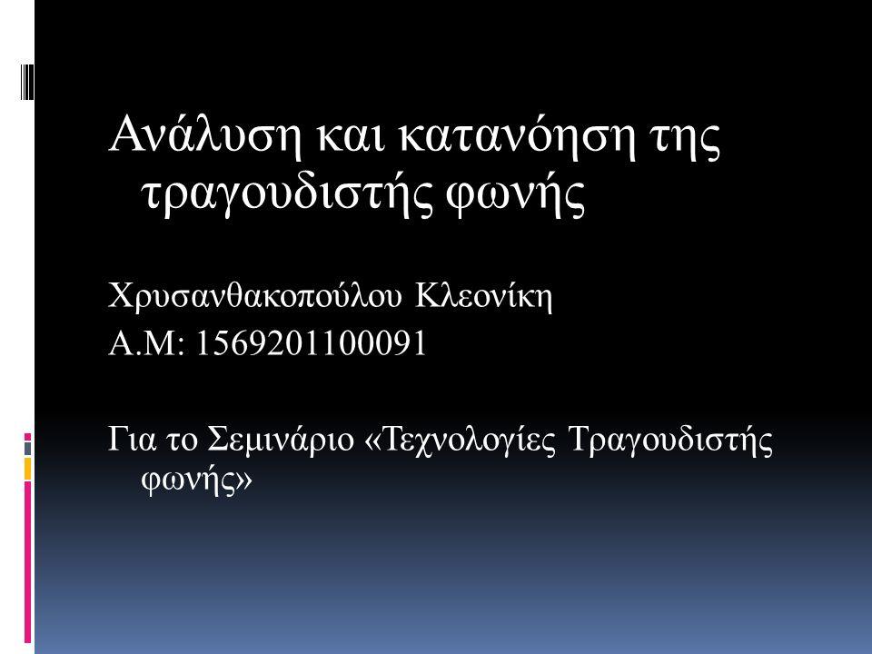 Ανάλυση και κατανόηση της τραγουδιστής φωνής Χρυσανθακοπούλου Κλεονίκη Α.Μ: 1569201100091 Για το Σεμινάριο «Τεχνολογίες Τραγουδιστής φωνής»