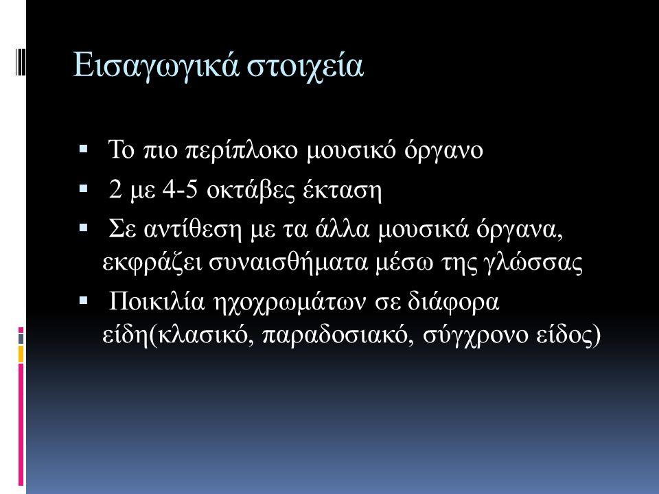 Vibrato  Μια περιοδική(κατά μεγάλη προσέγγιση)ημιτονοειδής διαμόρφωση της κεντρικής συχνότητας που τραγουδάει ο τραγουδιστής  Εξαρτάται από 4 παραμέτρους: 1) Συχνότητα (rate): Μεταξύ 5-7 Hz 2) Εύρος(extent): Συχνότητα απόκλισης πάνω και κάτω από την κεντρική συχνότητα 3) Κανονικότητα(regularity): Σταθερότητα της ημιτονοειδούς κυματομορφής 4) Κυματομορφή(waveform): Ημιτονοειδής