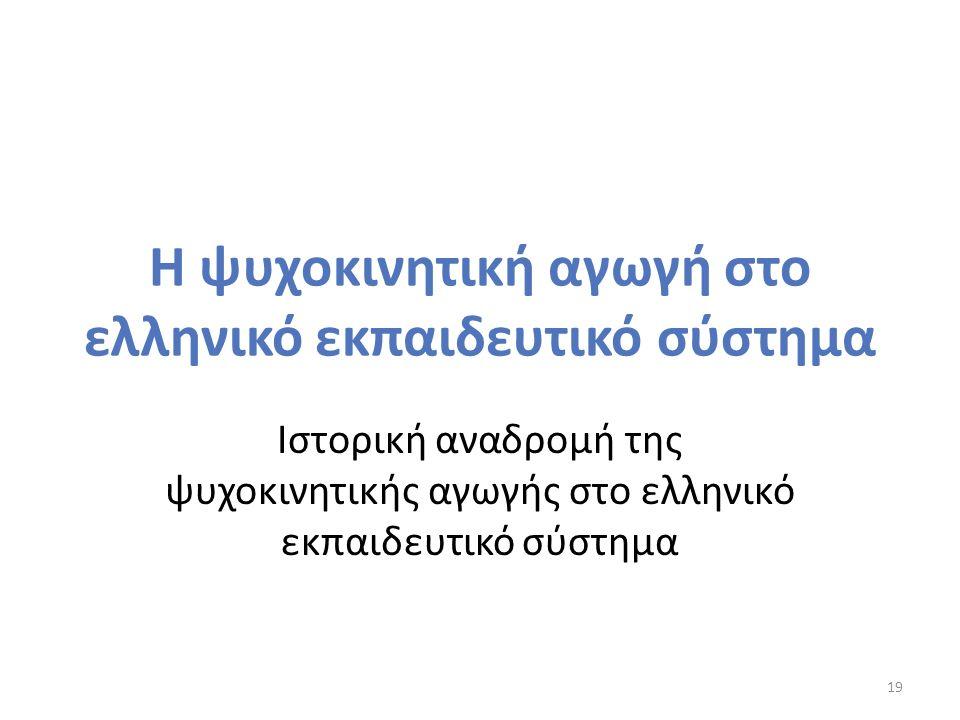 Η ψυχοκινητική αγωγή στο ελληνικό εκπαιδευτικό σύστημα Ιστορική αναδρομή της ψυχοκινητικής αγωγής στο ελληνικό εκπαιδευτικό σύστημα 19