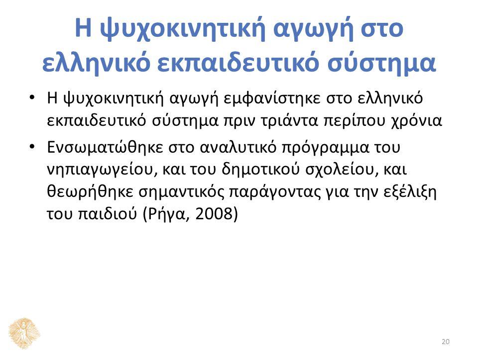 Η ψυχοκινητική αγωγή στο ελληνικό εκπαιδευτικό σύστημα Η ψυχοκινητική αγωγή εμφανίστηκε στο ελληνικό εκπαιδευτικό σύστημα πριν τριάντα περίπου χρόνια Ενσωματώθηκε στο αναλυτικό πρόγραμμα του νηπιαγωγείου, και του δημοτικού σχολείου, και θεωρήθηκε σημαντικός παράγοντας για την εξέλιξη του παιδιού (Ρήγα, 2008) 20
