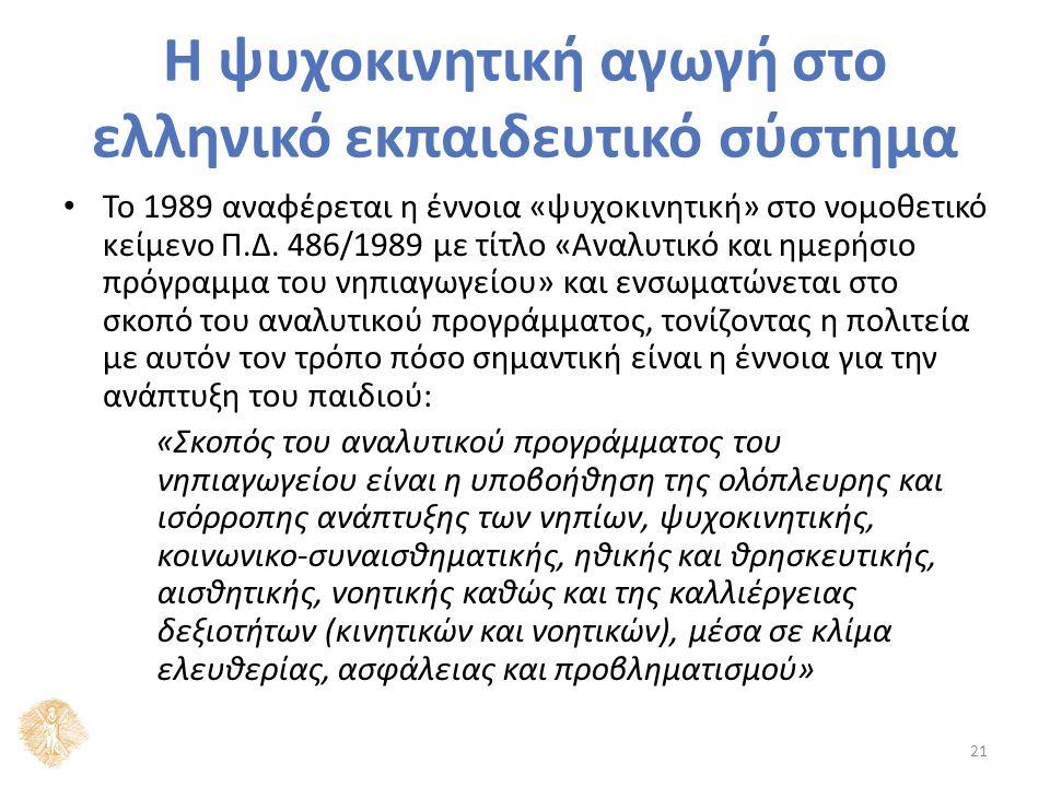 Η ψυχοκινητική αγωγή στο ελληνικό εκπαιδευτικό σύστημα Το 1989 αναφέρεται η έννοια «ψυχοκινητική» στο νομοθετικό κείμενο Π.Δ.