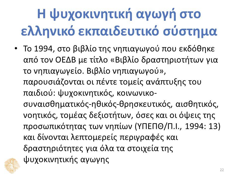 Η ψυχοκινητική αγωγή στο ελληνικό εκπαιδευτικό σύστημα Το 1994, στο βιβλίο της νηπιαγωγού που εκδόθηκε από τον ΟΕΔΒ με τίτλο «Βιβλίο δραστηριοτήτων για το νηπιαγωγείο.