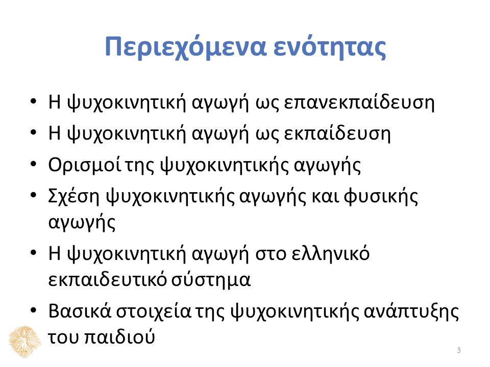 Περιεχόμενα ενότητας Η ψυχοκινητική αγωγή ως επανεκπαίδευση Η ψυχοκινητική αγωγή ως εκπαίδευση Ορισμοί της ψυχοκινητικής αγωγής Σχέση ψυχοκινητικής αγωγής και φυσικής αγωγής Η ψυχοκινητική αγωγή στο ελληνικό εκπαιδευτικό σύστημα Βασικά στοιχεία της ψυχοκινητικής ανάπτυξης του παιδιού 3
