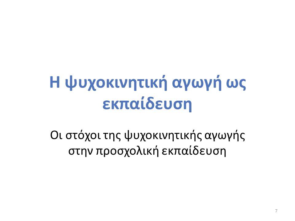 Η ψυχοκινητική αγωγή ως εκπαίδευση Οι στόχοι της ψυχοκινητικής αγωγής στην προσχολική εκπαίδευση 7