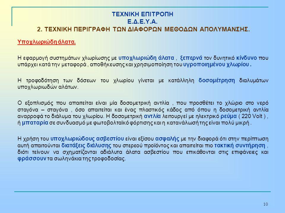 10 ΤΕΧΝΙΚΗ ΕΠΙΤΡΟΠΗ Ε.Δ.Ε.Υ.Α. 2. ΤΕΧΝΙΚΗ ΠΕΡΙΓΡΑΦΗ ΤΩΝ ΔΙΑΦΟΡΩΝ ΜΕΘΟΔΩΝ ΑΠΟΛΥΜΑΝΣΗΣ. Υποχλωριώδη άλατα. H εφαρμογή συστημάτων χλωρίωσης με υποχλωριώδ