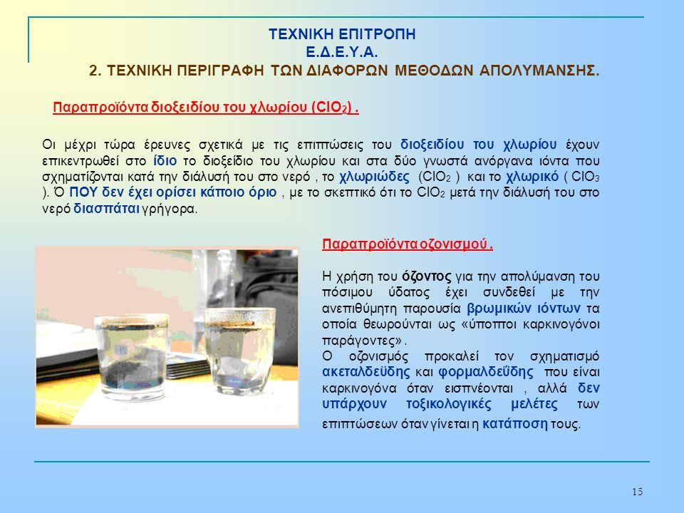 15 ΤΕΧΝΙΚΗ ΕΠΙΤΡΟΠΗ Ε.Δ.Ε.Υ.Α. 2. ΤΕΧΝΙΚΗ ΠΕΡΙΓΡΑΦΗ ΤΩΝ ΔΙΑΦΟΡΩΝ ΜΕΘΟΔΩΝ ΑΠΟΛΥΜΑΝΣΗΣ. Παραπροϊόντα διοξειδίου του χλωρίου (ClO 2 ). Οι μέχρι τώρα έρευ