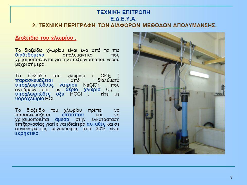 8 ΤΕΧΝΙΚΗ ΕΠΙΤΡΟΠΗ Ε.Δ.Ε.Υ.Α. 2. ΤΕΧΝΙΚΗ ΠΕΡΙΓΡΑΦΗ ΤΩΝ ΔΙΑΦΟΡΩΝ ΜΕΘΟΔΩΝ ΑΠΟΛΥΜΑΝΣΗΣ. Διοξείδιο του χλωρίου. Το διοξείδιο χλωρίου είναι ένα από τα πιο