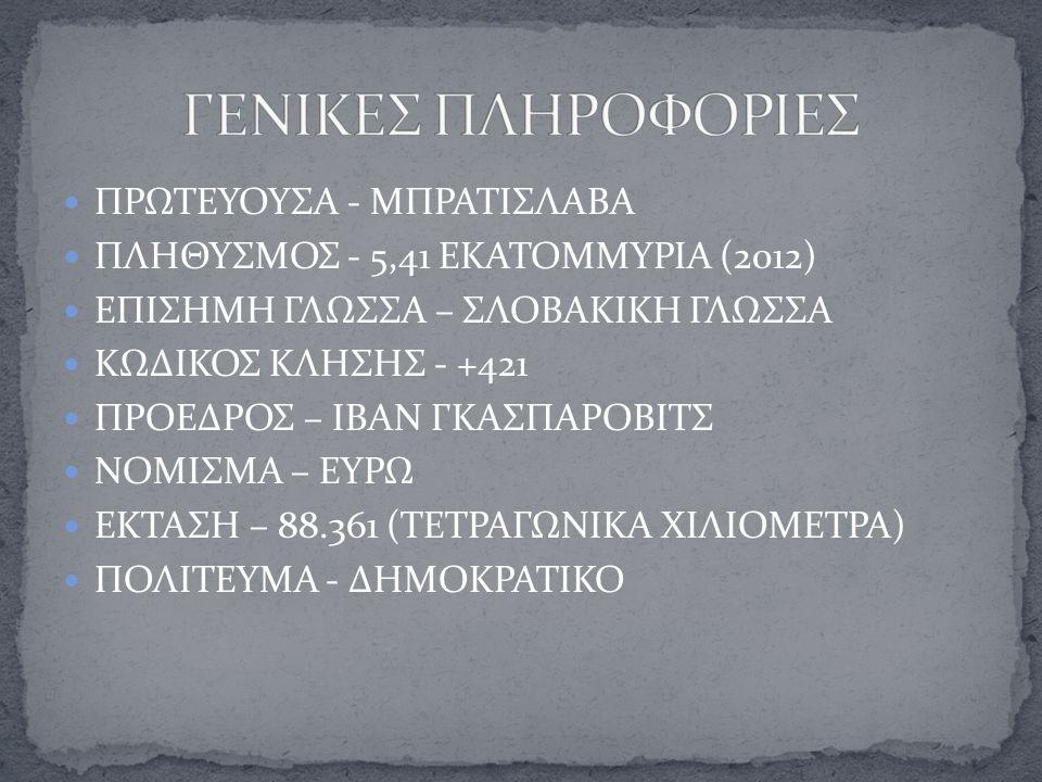 ΠΡΩΤΕΥΟΥΣΑ - ΜΠΡΑΤΙΣΛΑΒΑ ΠΛΗΘΥΣΜΟΣ - 5,41 ΕΚΑΤΟΜΜΥΡΙΑ (2012) ΕΠΙΣΗΜΗ ΓΛΩΣΣΑ – ΣΛΟΒΑΚΙΚΗ ΓΛΩΣΣΑ ΚΩΔΙΚΟΣ ΚΛΗΣΗΣ - +421 ΠΡΟΕΔΡΟΣ – ΙΒΑΝ ΓΚΑΣΠΑΡΟΒΙΤΣ ΝΟΜΙΣΜΑ – ΕΥΡΩ ΕΚΤΑΣΗ – 88.361 (ΤΕΤΡΑΓΩΝΙΚΑ ΧΙΛΙΟΜΕΤΡΑ) ΠΟΛΙΤΕΥΜΑ - ΔΗΜΟΚΡΑΤΙΚΟ