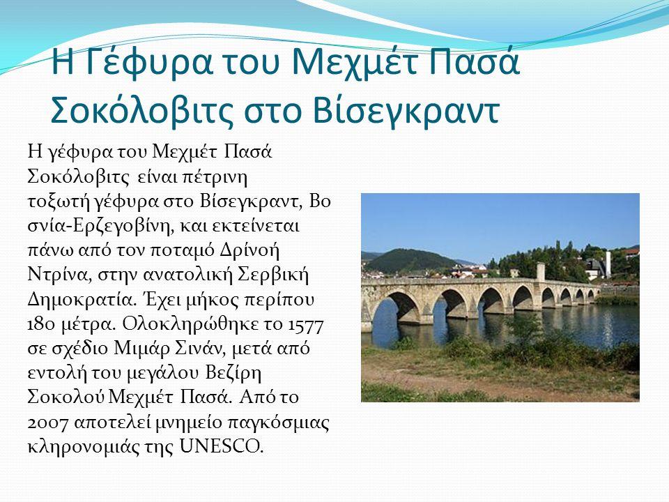 Η Γέφυρα του Μεχμέτ Πασά Σοκόλοβιτς στο Βίσεγκραντ Η γέφυρα του Μεχμέτ Πασά Σοκόλοβιτς είναι πέτρινη τοξωτή γέφυρα στο Βίσεγκραντ, Βο σνία-Ερζεγοβίνη, και εκτείνεται πάνω από τον ποταμό Δρίνοή Ντρίνα, στην ανατολική Σερβική Δημοκρατία.