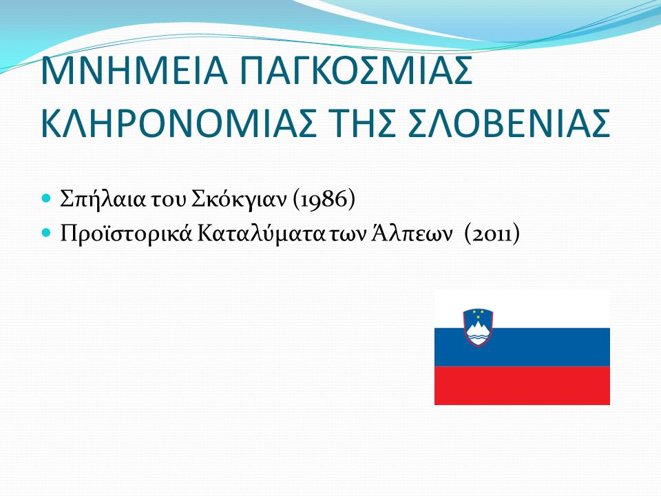 ΜΝΗΜΕΙΑ ΠΑΓΚΟΣΜΙΑΣ ΚΛΗΡΟΝΟΜΙΑΣ ΤΗΣ ΣΛΟΒΕΝΙΑΣ Σπήλαια του Σκόκγιαν (1986) Προϊστορικά Καταλύματα των Άλπεων (2011)