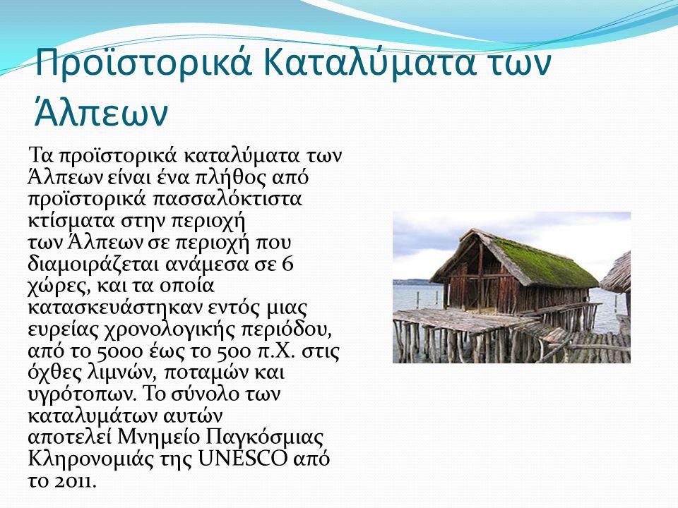 Προϊστορικά Καταλύματα των Άλπεων Τα προϊστορικά καταλύματα των Άλπεων είναι ένα πλήθος από προϊστορικά πασσαλόκτιστα κτίσματα στην περιοχή των Άλπεων σε περιοχή που διαμοιράζεται ανάμεσα σε 6 χώρες, και τα οποία κατασκευάστηκαν εντός μιας ευρείας χρονολογικής περιόδου, από το 5000 έως το 500 π.Χ.