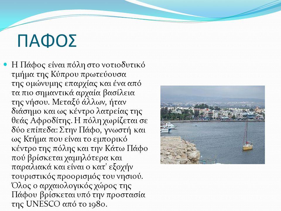 ΠΑΦΟΣ Η Πάφος είναι πόλη στο νοτιοδυτικό τμήμα της Κύπρου πρωτεύουσα της ομώνυμης επαρχίας και ένα από τα πιο σημαντικά αρχαία βασίλεια της νήσου.