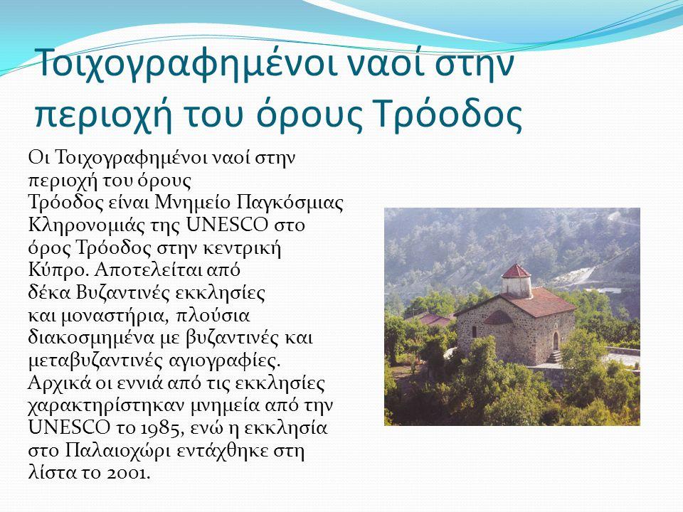 Τοιχογραφημένοι ναοί στην περιοχή του όρους Τρόοδος Οι Τοιχογραφημένοι ναοί στην περιοχή του όρους Τρόοδος είναι Μνημείο Παγκόσμιας Κληρονομιάς της UNESCO στο όρος Τρόοδος στην κεντρική Κύπρο.
