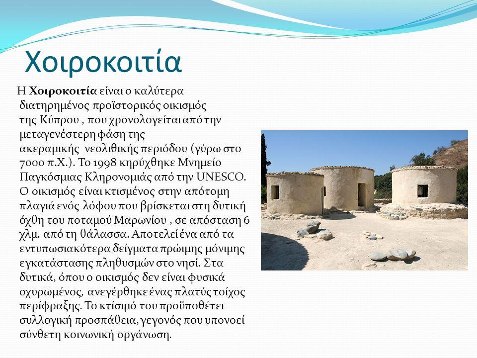 Χοιροκοιτία Η Xοιροκοιτία είναι ο καλύτερα διατηρημένος προϊστορικός οικισμός της Kύπρου, που χρονολογείται από την μεταγενέστερη φάση της ακεραμικής νεολιθικής περιόδου (γύρω στο 7000 π.X.).