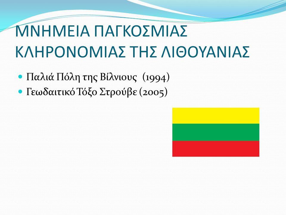 ΜΝΗΜΕΙΑ ΠΑΓΚΟΣΜΙΑΣ ΚΛΗΡΟΝΟΜΙΑΣ ΤΗΣ ΛΙΘΟΥΑΝΙΑΣ Παλιά Πόλη της Βίλνιους (1994) Γεωδαιτικό Τόξο Στρούβε (2005)