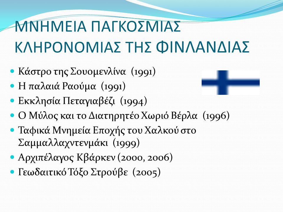 ΜΝΗΜΕΙΑ ΠΑΓΚΟΣΜΙΑΣ ΚΛΗΡΟΝΟΜΙΑΣ ΤΗΣ ΦΙΝΛΑΝΔΙΑΣ Κάστρο της Σουομενλίνα (1991) Η παλαιά Ραούμα (1991) Εκκλησία Πεταγιαβέζι (1994) Ο Μύλος και το Διατηρητέο Χωριό Βέρλα (1996) Ταφικά Μνημεία Εποχής του Χαλκού στο Σαμμαλλαχντενμάκι (1999) Αρχιπέλαγος Κβάρκεν (2000, 2006) Γεωδαιτικό Τόξο Στρούβε (2005)