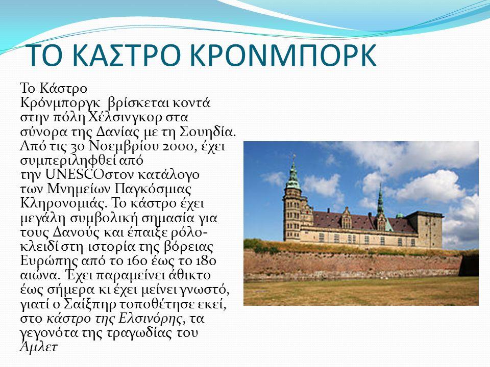 ΤΟ ΚΑΣΤΡΟ ΚΡΟΝΜΠΟΡΚ Το Κάστρο Κρόνμποργκ βρίσκεται κοντά στην πόλη Χέλσινγκορ στα σύνορα της Δανίας με τη Σουηδία.
