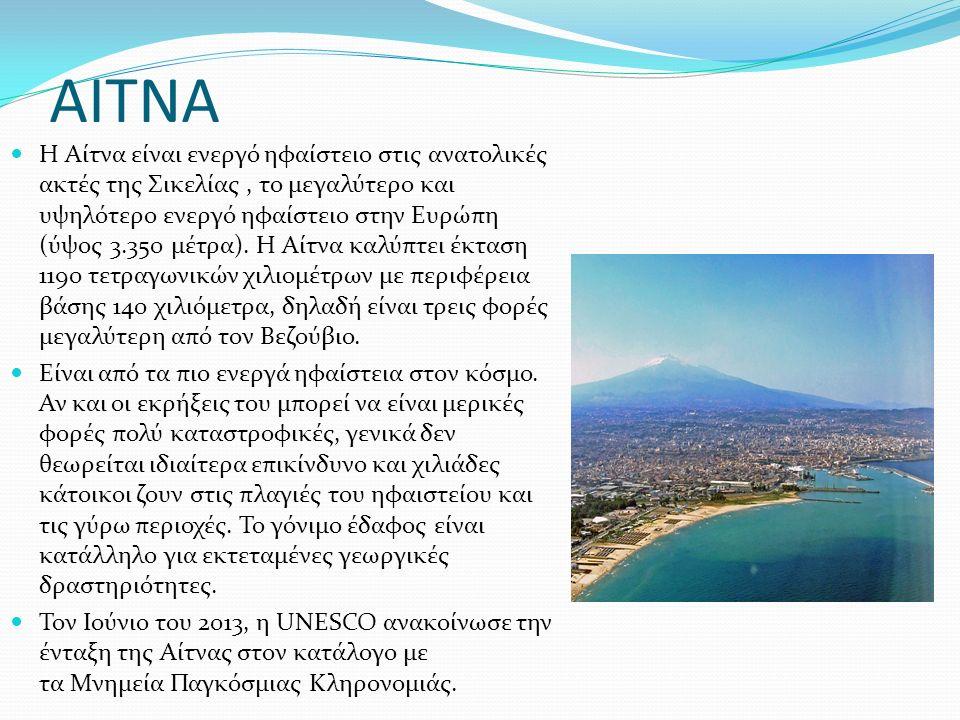 ΑΙΤΝΑ Η Αίτνα είναι ενεργό ηφαίστειο στις ανατολικές ακτές της Σικελίας, το μεγαλύτερο και υψηλότερο ενεργό ηφαίστειο στην Ευρώπη (ύψος 3.350 μέτρα).