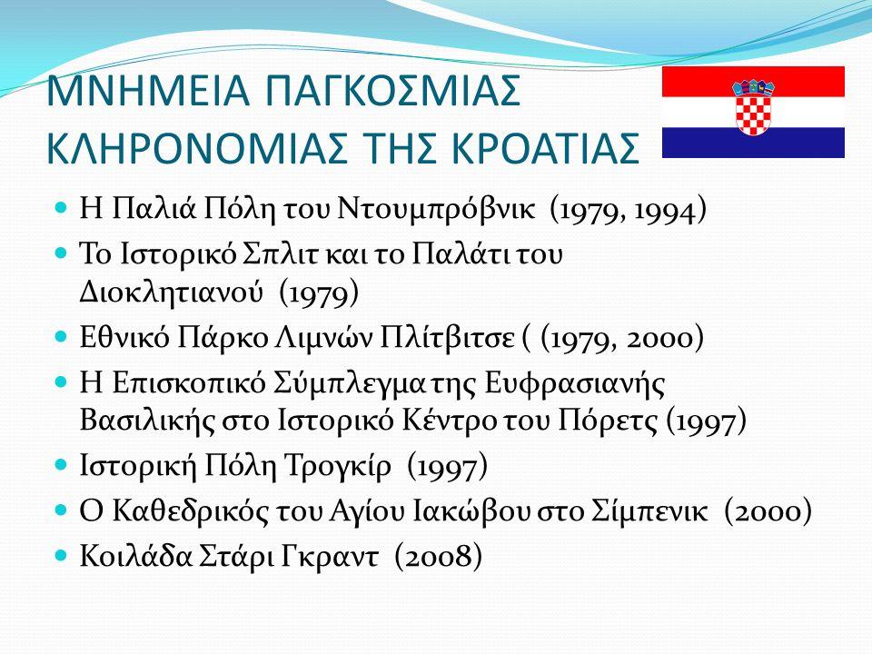 ΜΝΗΜΕΙΑ ΠΑΓΚΟΣΜΙΑΣ ΚΛΗΡΟΝΟΜΙΑΣ ΤΗΣ ΚΡΟΑΤΙΑΣ Η Παλιά Πόλη του Ντουμπρόβνικ (1979, 1994) Το Ιστορικό Σπλιτ και το Παλάτι του Διοκλητιανού (1979) Εθνικό Πάρκο Λιμνών Πλίτβιτσε ( (1979, 2000) Η Επισκοπικό Σύμπλεγμα της Ευφρασιανής Βασιλικής στο Ιστορικό Κέντρο του Πόρετς (1997) Ιστορική Πόλη Τρογκίρ (1997) Ο Καθεδρικός του Αγίου Ιακώβου στο Σίμπενικ (2000) Κοιλάδα Στάρι Γκραντ (2008)